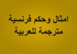 أقوال باللغة الفرنسية مترجمة بالعربية