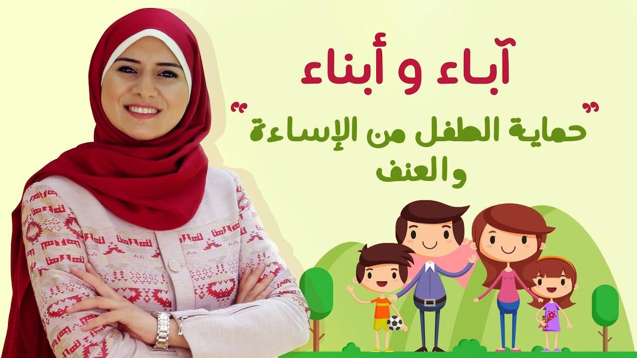 حماية الأطفال العنف