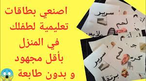 بطاقات تعلمية للاطفال