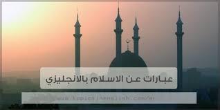 العبارات الاسلامية باللغة الانجليزية