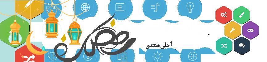 الموضوع الموحد للمشاركة في مسابقة احلى واجهة في رمضان Do