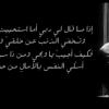 انشودة اذاماقال ربي2014, اجمل الاناشيد