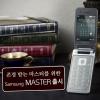 Master جديد سامسونج،هاتف بتصميم قابل