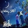 احلى رسائل لشهر الصوم رمضان