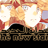 البداية جديدة 1412441405471.png