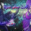 الثقب الأسود و النجوم - سحر الكون الواسع - تابع لمسابقة أفضل نشرة ^^ 1415217727656.png