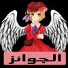 افتتاح دورة ترجمة المانجا ^^ 1418173567641.png