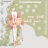 افتتاح دورة ترجمة المانجا ^^ 1418173996472.png