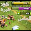 لعبـــــــة clash of clans 1421340539061.png