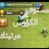 لعبـــــــة clash of clans 1421340639081.png