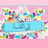 كـلـم ـآت ع ـآبـرة ومـع ـبـرة 142418168763.png