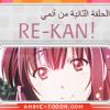 ������ ������� �� !Re-Kan