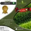 الكويت العشب الصناعي طريقة تنظيف