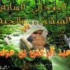 سيرة المبشرين بالجنة (عبد الرحمن بن عوف )