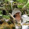الصحابي الثامن  المبشر بالجنة ( سعد بن أبي و قاس )