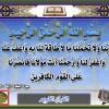آيات سور القرأن الكريم مصممة ومقدمة من مجموعة الصورة الدعوية 147968996983.jpg