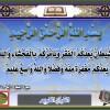 آيات سور القرأن الكريم مصممة ومقدمة من مجموعة الصورة الدعوية 14796899702611.jpg
