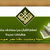 تصفح القرآن الكريم من مصاحف متنوعة وبقرآت عديدة 1481090035081