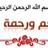 تهنئه بمناسبة عيد المولد النبوي