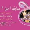 اسماء الفايزين مسابقه أجمل التصاميم