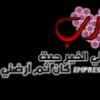 http://www.arabsharing.com/uploads/152848596101261.png