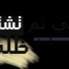 https://www.arabsharing.com/uploads/153386320451461.png
