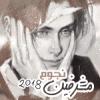 مشرفيـن نجوم - تكريم عـام 2018