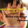 التعامل مع سلوك الأطفال الصعب 155143823592431.jpg