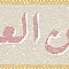 عيون العرب