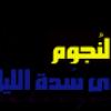 http://www.arabsharing.com/uploads/15682197065691.png
